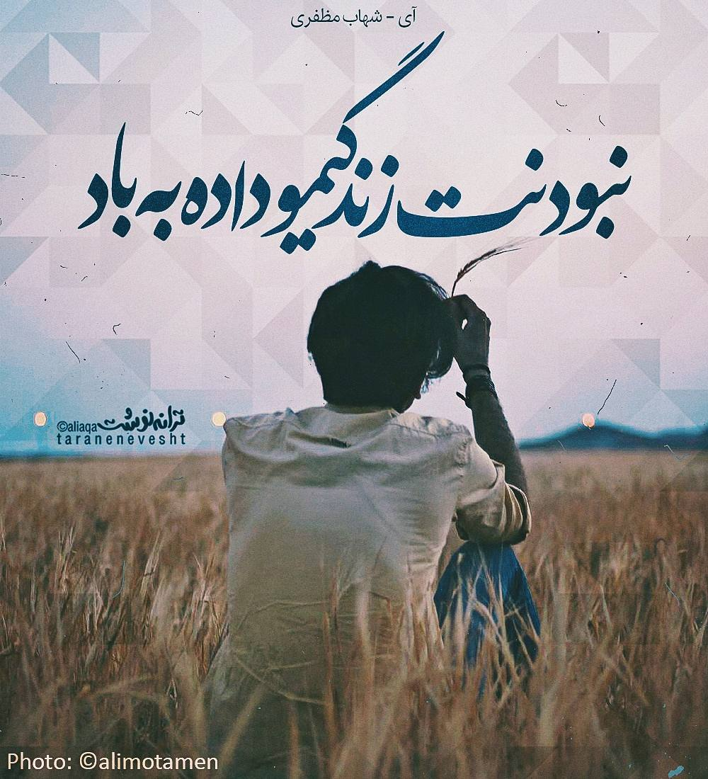 عکس نوشته با چاشنی ترانه گرافی