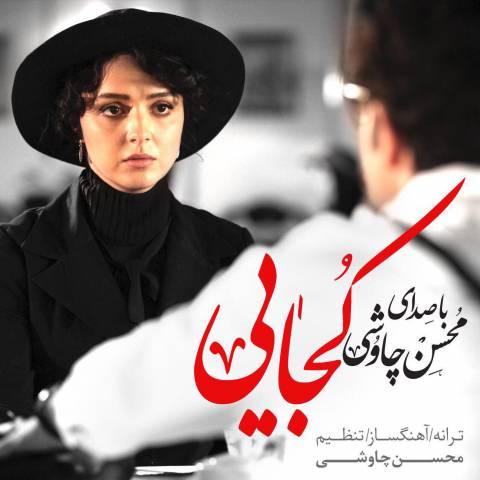 دانلود آهنگ عاشقانه کجایی از محسن چاوشی