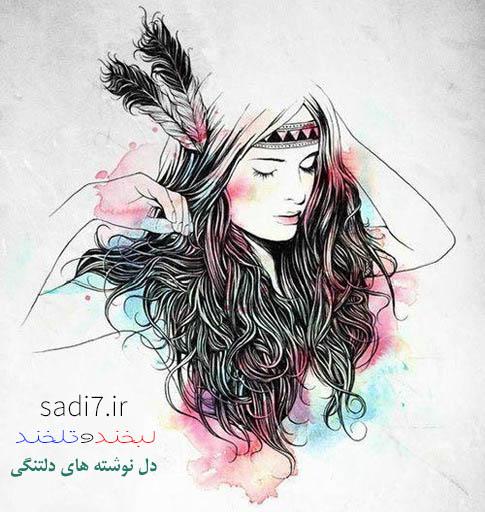جدیدترین جملات و دل نوشته های دلتنگی بهمن 94