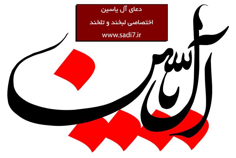 دانلود زیارت آل یاسین با صدای استاد فرهمند ( نسخه تلویزیون )