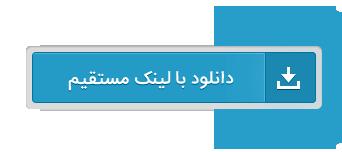 دانلود آهنگ فوق العاده زیبا و خاطره انگیز جان مریم از استاد محمد نوری