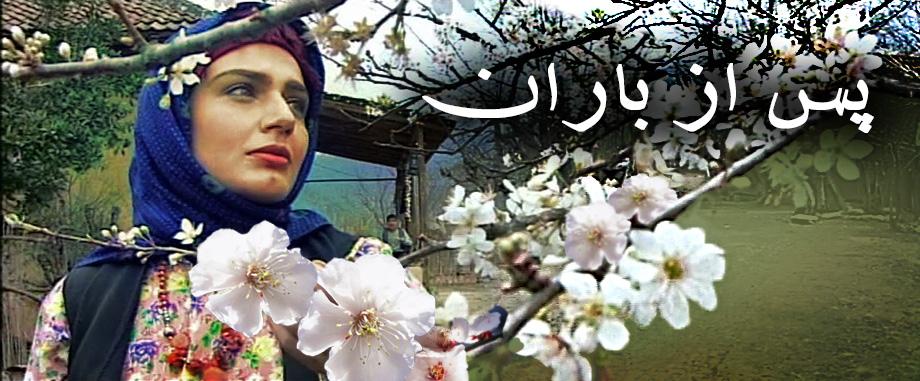 دانلود آهنگ خاطره انگیز و شنیدنی پس از باران از زنده یاد فریدون پور رضا