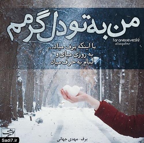عکس نوشته | من به تو دل گرمم با اینکه برف میاد