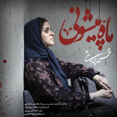 دانلود آهنگ جدید و عاشقانه ماه پیشونی از محسن چاوشی