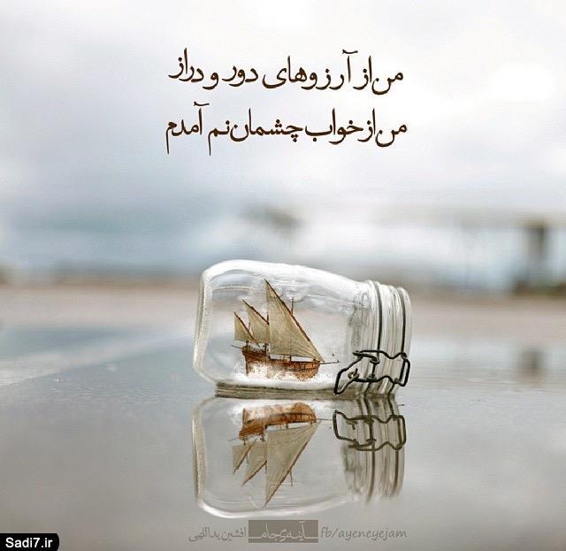 عکس نوشته | اندوه بزرگی است زمانی که نباشی
