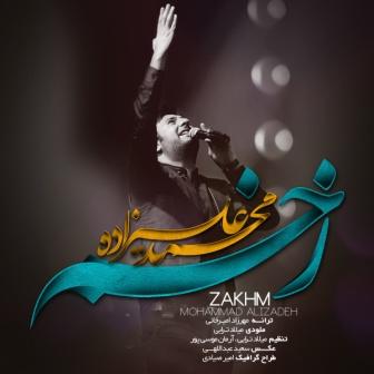 دانلود آهنگ عاشقانه و شنیدنی زخم از محمد علیزاده