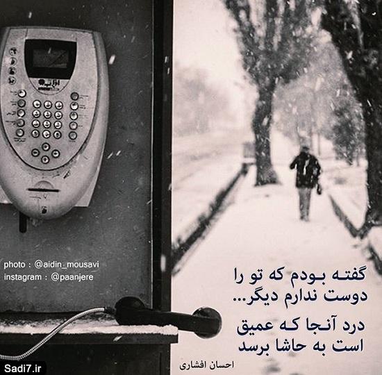 عکس نوشته های عاشقانه همراه با جملات زیبا و غم انگیز