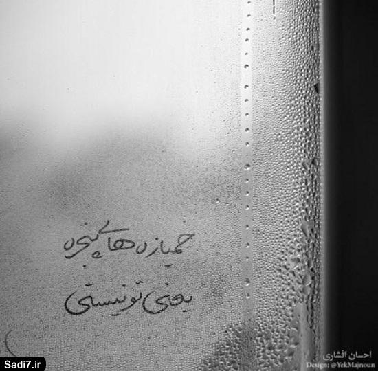 عکس نوشته خمیازه های پنجره