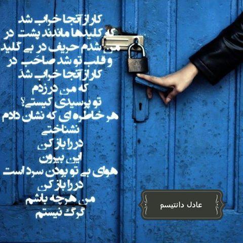 مجموعه جملات زیبا و گرانبها از عادل دانتیسم