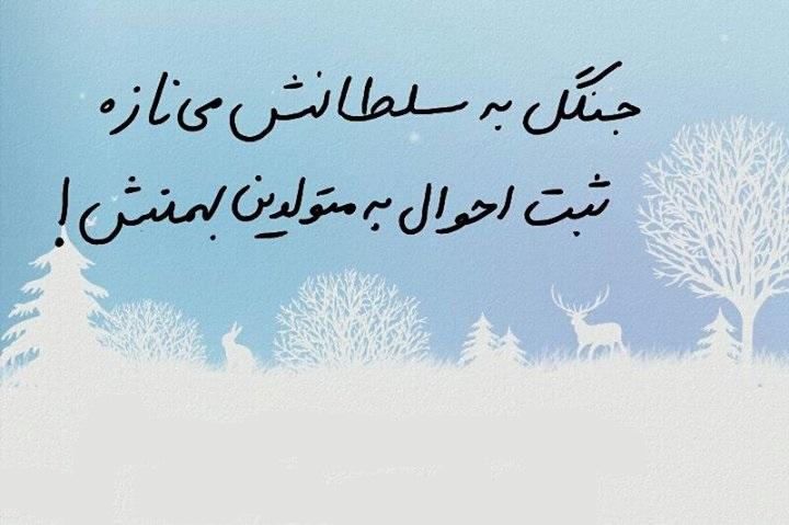 بهمنی ها بخونن