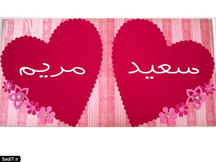 عکس نوشته سعید و مریم