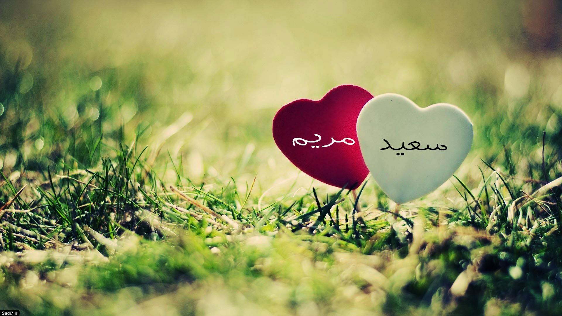 عکس نوشته های مریم و سعید با کیفیت بالا