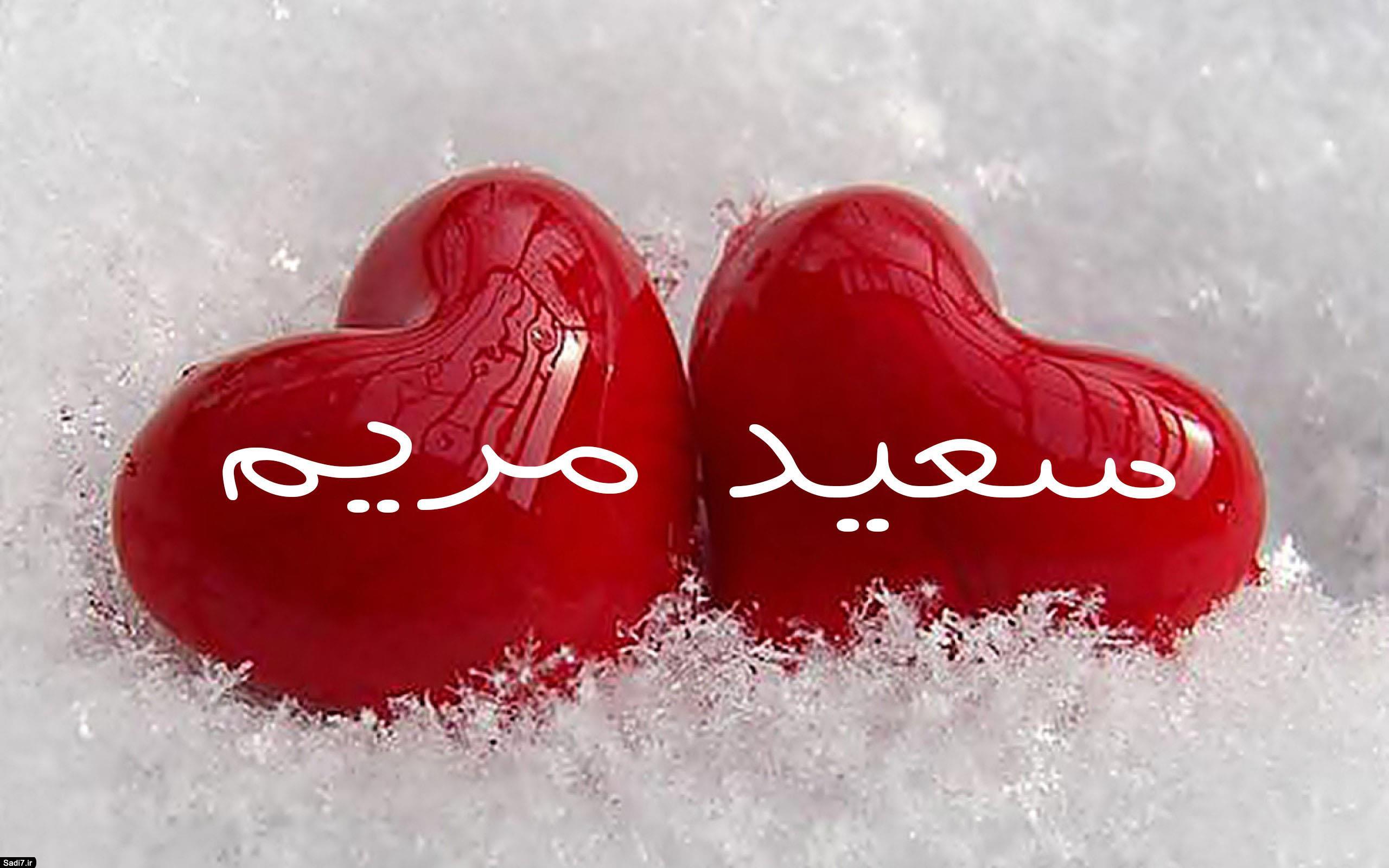 سعید خان و مریم خانوم