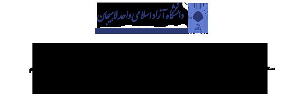 سوال راجع به دانشگاه آزاد لاهیجان