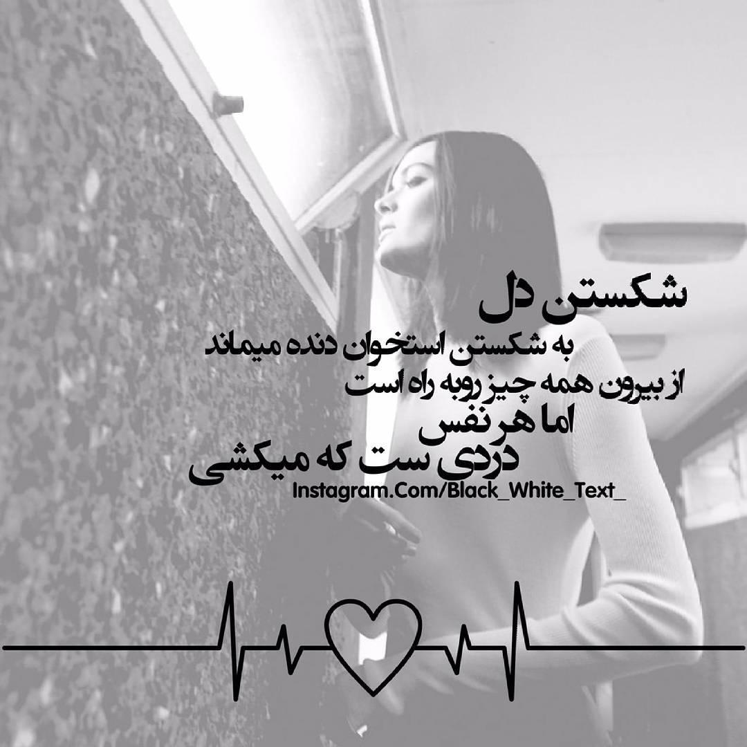 شکستن دل به شکستن استخوان دنده میماند از بیرون همه چی رو به راه است اما هر نفس دردی ست که میکشی