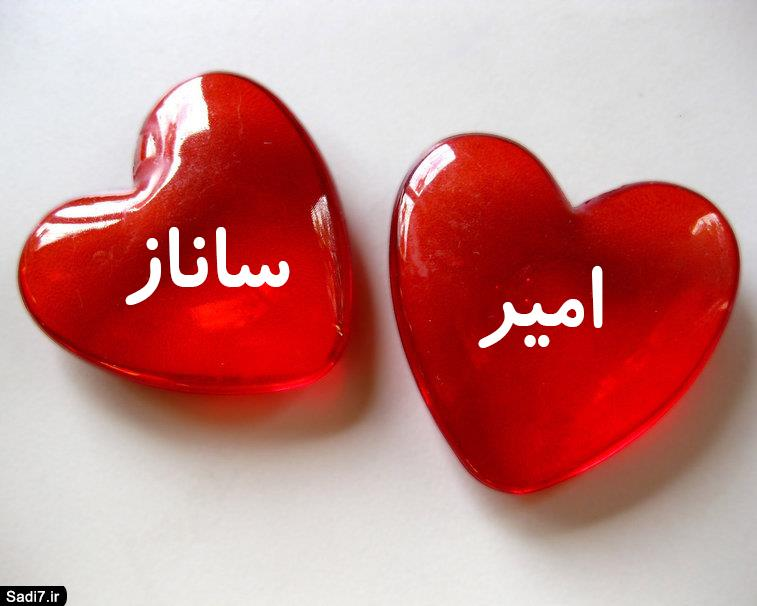 عکس نوشته با اسم امیر و ساناز