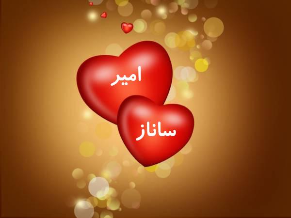 عکس نوشته اسم ساناز و امیر