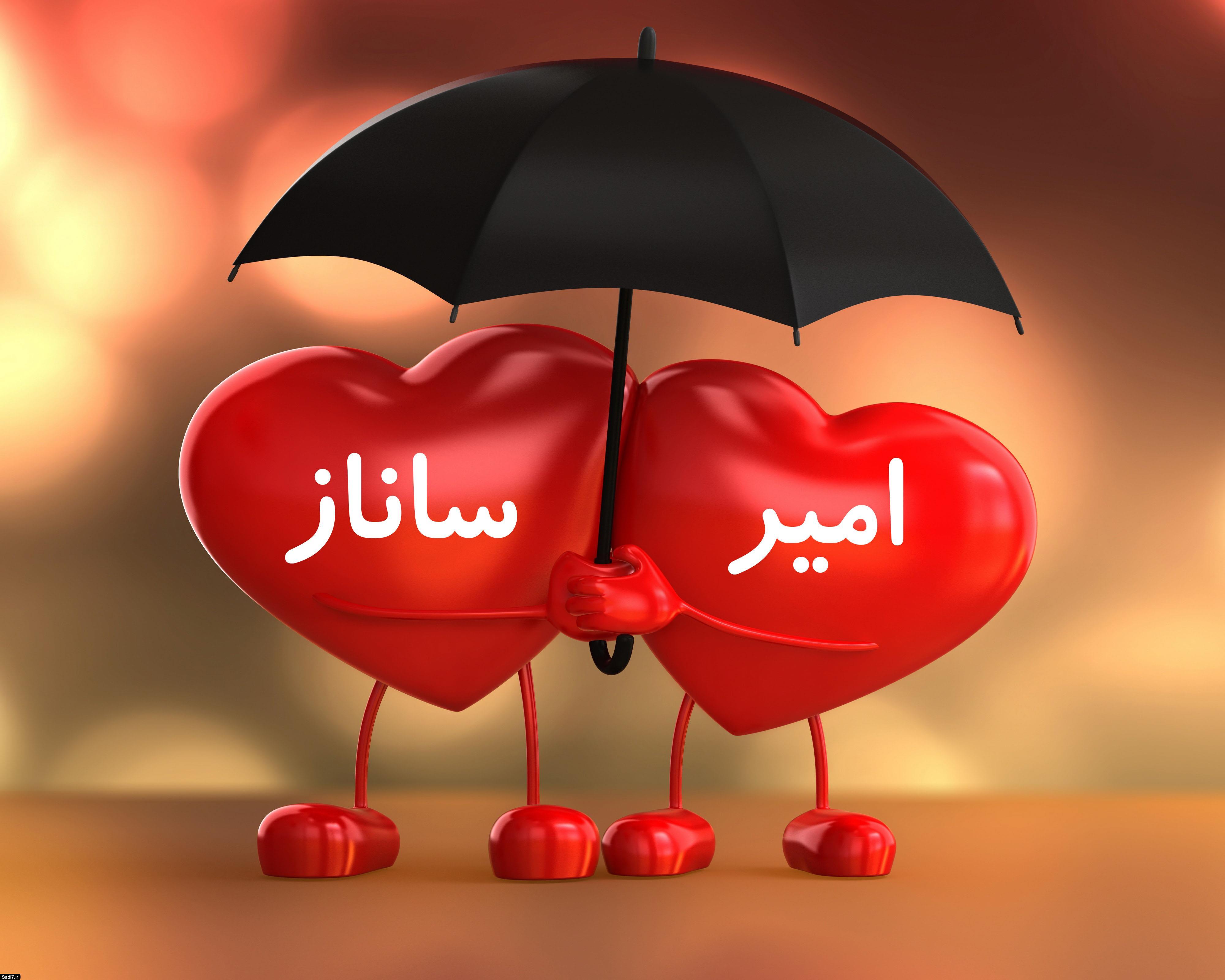عکس نوشته قلب امیر و ساناز