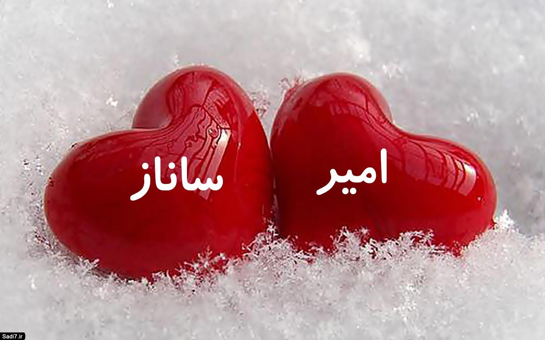 عکس نوشته جدید امیر و ساناز