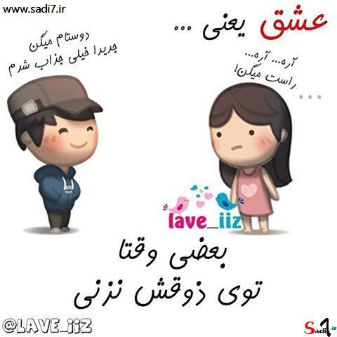 عشق یعنی تو ذوقش نزنی