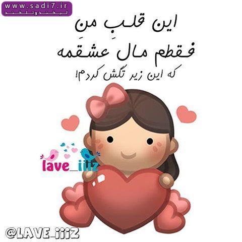 جملکس این قلب منه فقط مال عشقمه