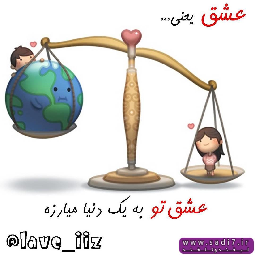 جملکس عشق تو به یک دنیا میارزه