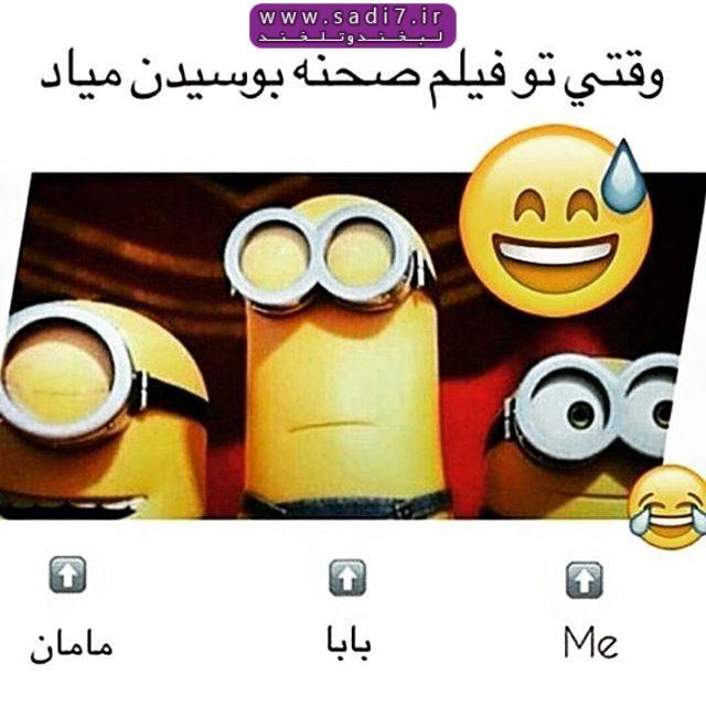 عکس های بامزه و خنده دار مینیون ایرانی و مینیون ها