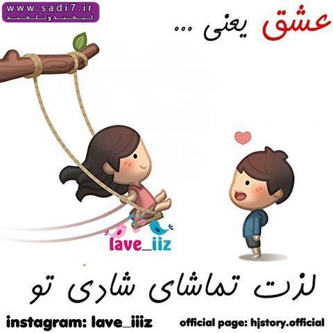 عکس نوشته فانتزی و عشقولانه
