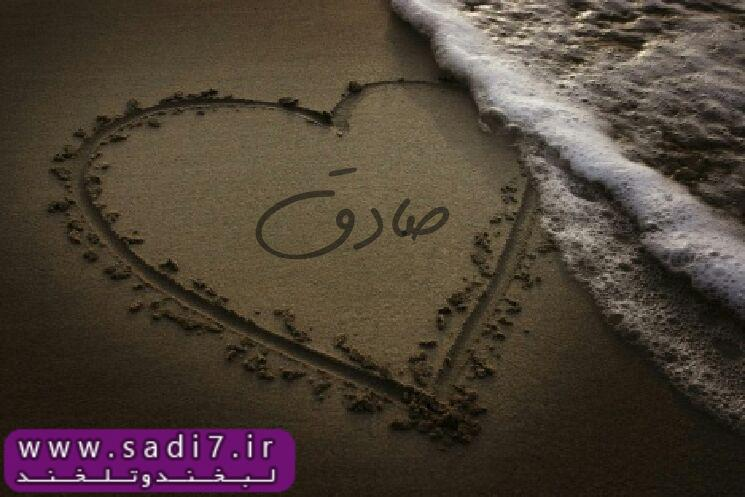 عکس نوشته با اسم صادق