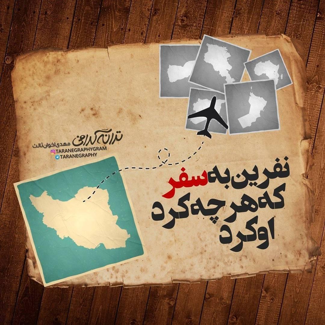 ترانه گرافی خرداد 95