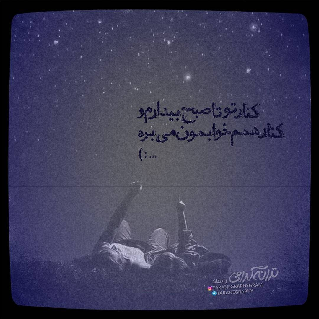 جدیدترین ترانه گرافی های خرداد 95