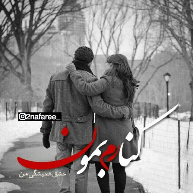 عکس نوشته های دو نفره و عاشقانه اینستگرام