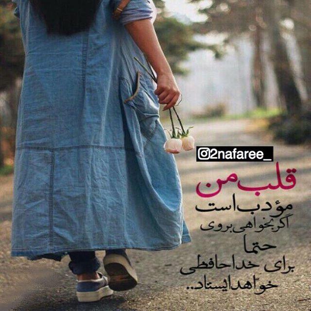 عکس نوشته قلب
