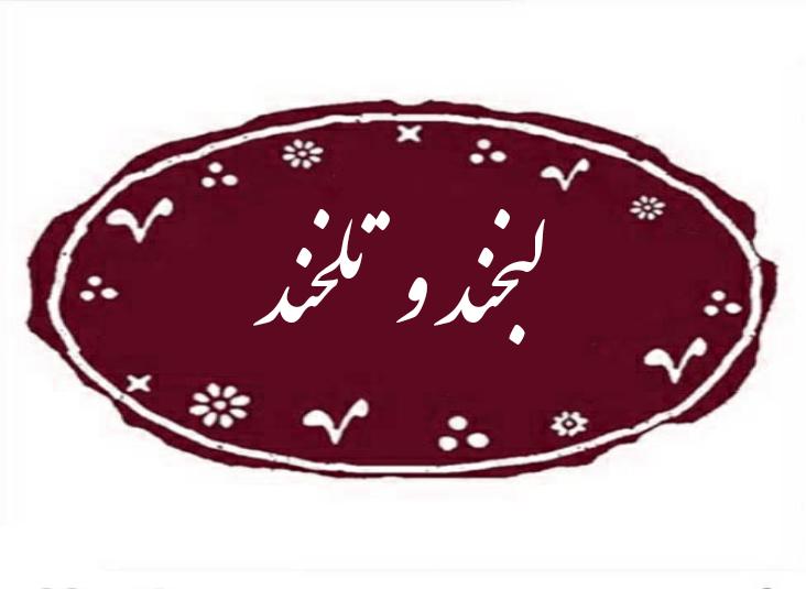 طراحی مهر خاتم برای اعضای سایت لبخند و تلخند