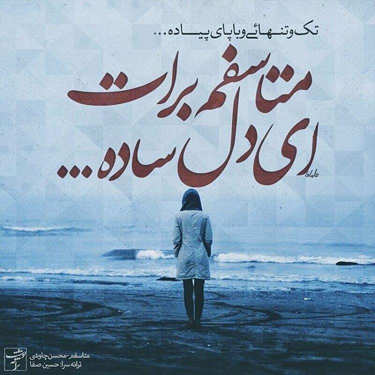 ترانه گرافی محسن چاوشی