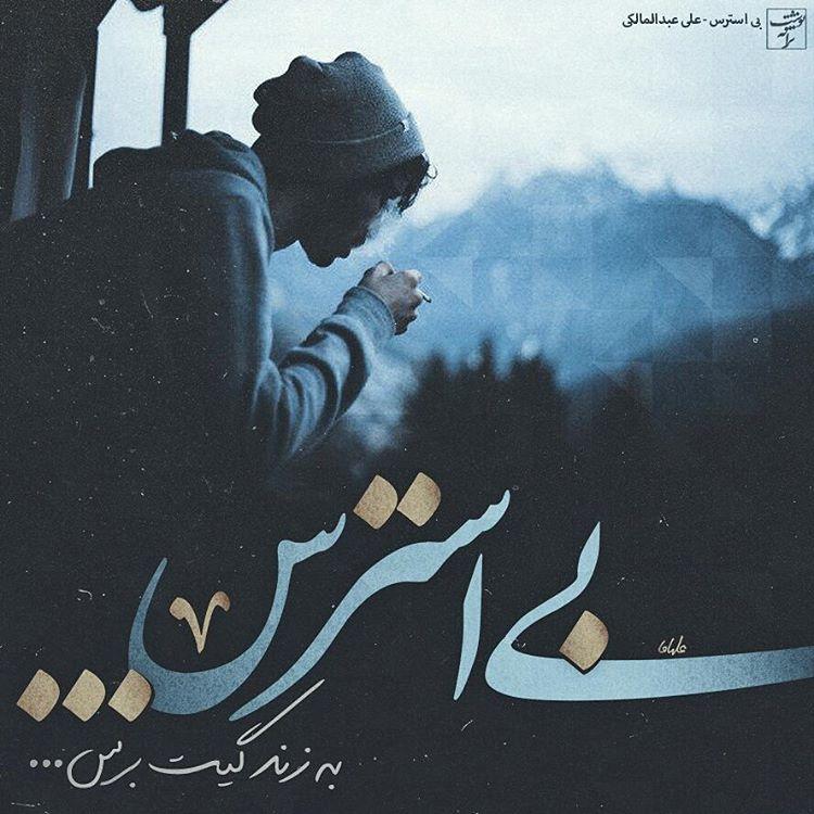 ترانه گرافی علی عبدالمالکی