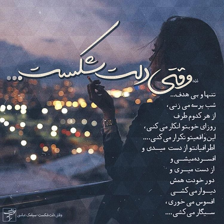 ترانه گرافی سیامک عباسی