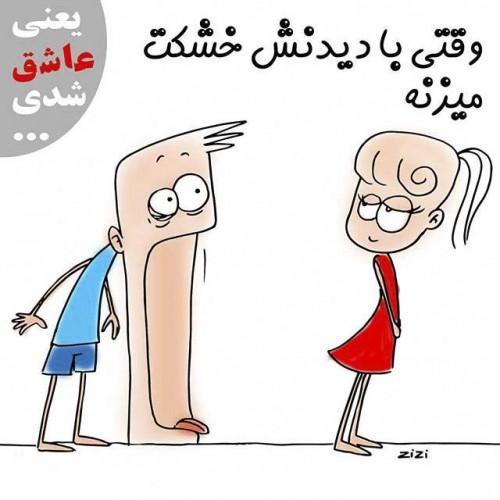 عکس نوشته خانوم خوشتیپ