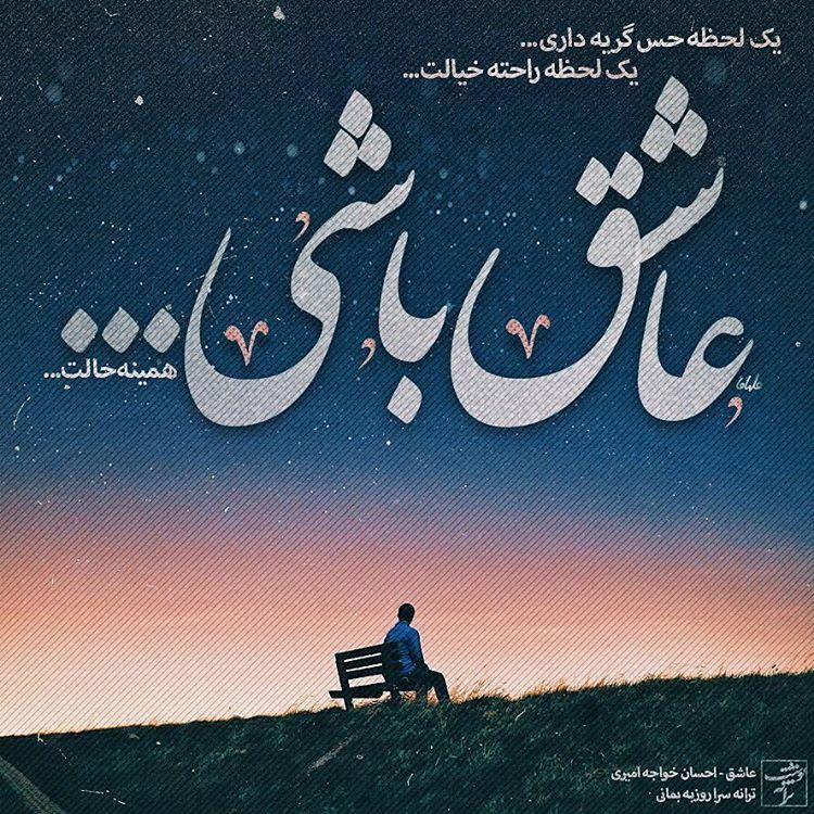 ترانه گرافی احسان خواجه امیری