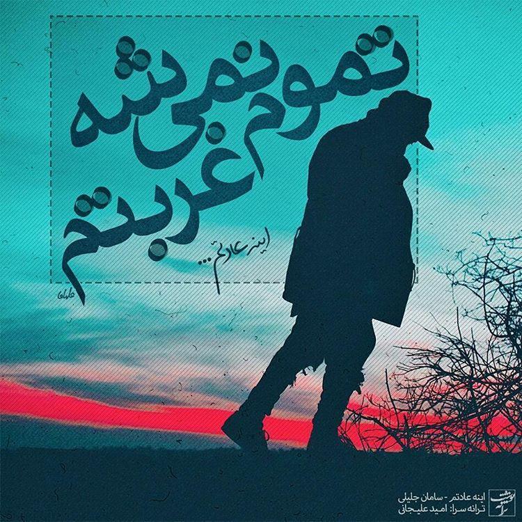 ترانه گرافی سامان جلیلی