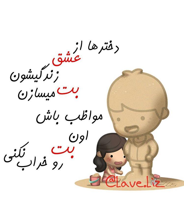 عکس نوشته عشق دخترا