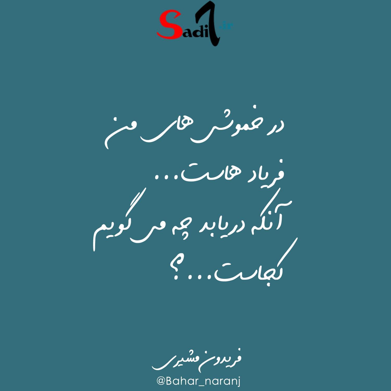 تک بیتی های اشعار ایرانی