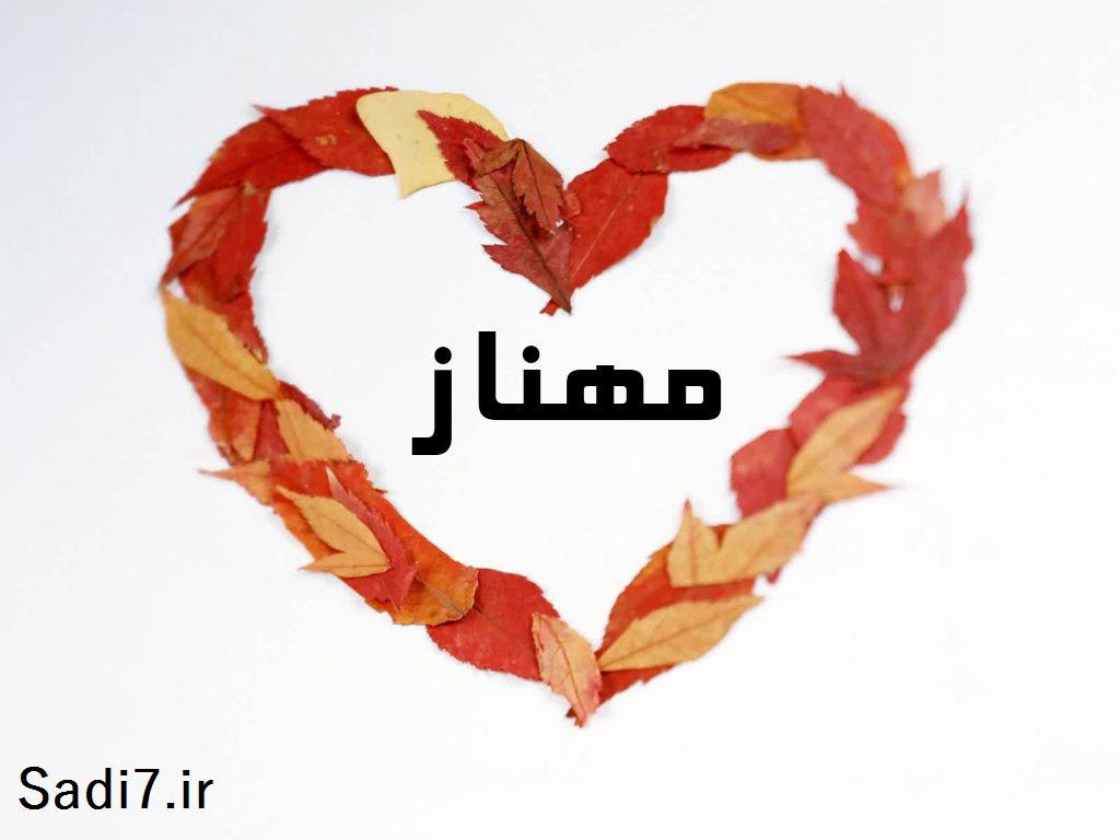 عکس نوشته مهناز طرح قلب