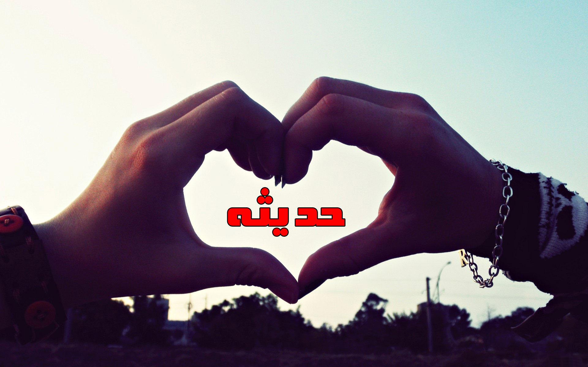 عکس نوشته با اسم حدیثه
