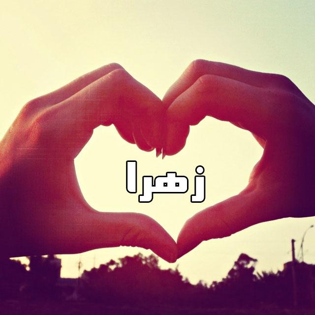 عکس نوشته با اسم زهرا