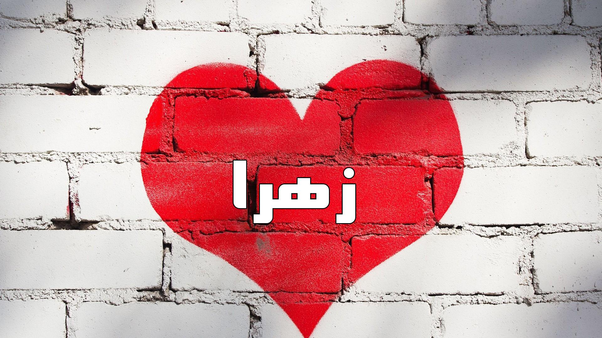 دیوار قلبی زهرا