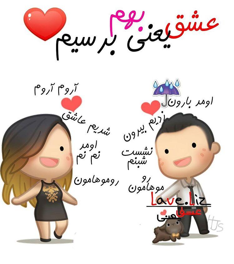 عکس نوشته و جملکس های رمانتیک دختر و پسر