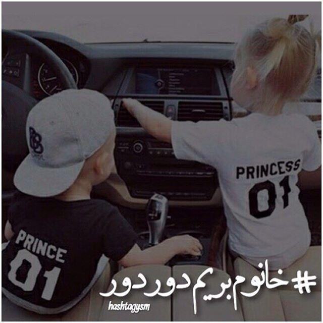 #خانوم بریم دور دور