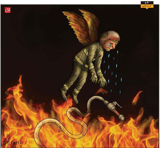 کاریکاتورهای آتش نشانان جان بر کف
