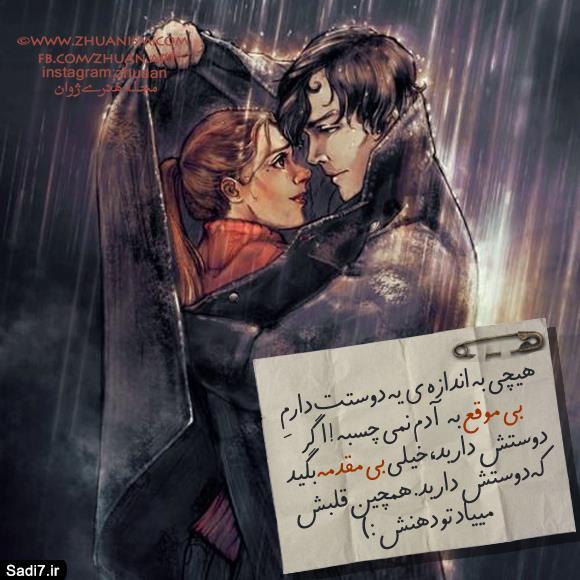 عکس نوشته های عاشقانه و مفهومی